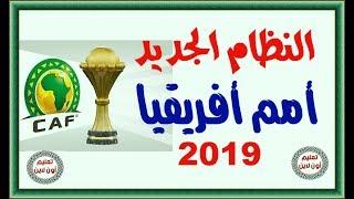 النظام الجديد لأمم أفريقيا 2019 بعد زيادة عدد المنتخبات وفرص منتخب مصر
