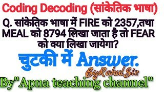 coding decoding reasoning tricks, coding decoding hindi, By Apna teaching channel, By Rahul Sir