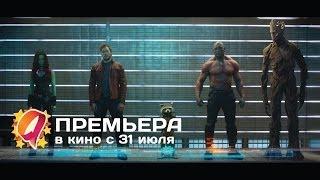 Стражи Галактики (2014) HD трейлер | премьера 31 июля