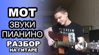 МОТ - ЗВУКИ ПИАНИНО. Как играть на гитаре. Разбор и обучение. Видеоурок для начинающих(+фингерстайл)