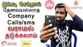 company calls/sms வராமல் தடுப்பது எப்படி? | how to stop company advertisement calls/sms screenshot 4