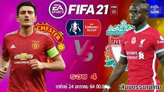 FIFA21 : แมนเชสเตอร์ ยูไนเต็ด v ลิเวอร์พูล ศึกแดงเดือดเวอร์ชั่น FA CUP รอบ 4
