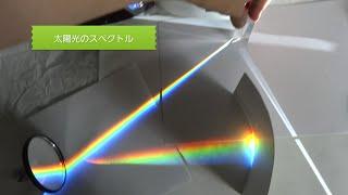 太陽光のレインボースペクトル あざやかな光譜を分光🎼 thumbnail