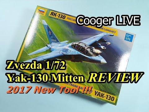 [Cooger LIVE]  Zvezda 1/72 Yakovlev Yak-130 Mitten 프라모델 리뷰 & 부품다듬기 (즈베즈다 звезда 야코블레프 Review)