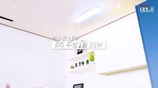 비츠온 LED EQ 주방1등 25W