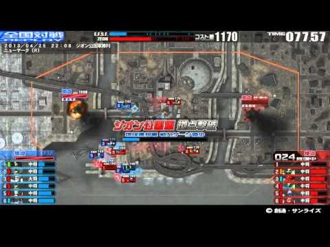 戦場の絆 13/04/25 22:08...