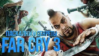 [#ПЕРЕЗАЛИВ] Пасхалки и Секреты Far Cry 3
