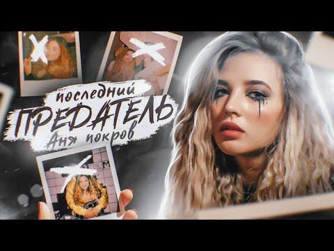 АНЯ POKROV - Последний предатель (Премьера клипа / 2021)