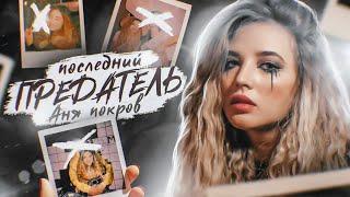АНЯ POKROV - Последний предатель Премьера клипа 2021