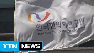 [대전/대덕] 한의학연, '약용 생물자원 빅데이터센터 …