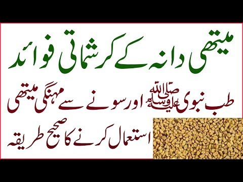 Methi Dana Ke Fayde By Dr Naveed | Fenugreek Benefits | Methi Dana