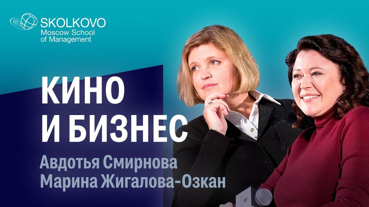Speakers Nights с Авдотьей Смирновой и Мариной Жигаловой-Озкан