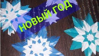 DIY/ СНЕЖИНКИ-ПУШИНКИ из бумаги/Новогодние Украшения
