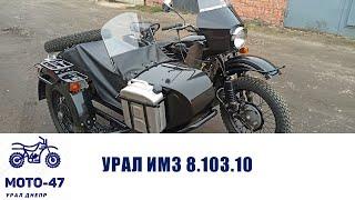 Урал ИМЗ 8.103.10 от мастерской Moto-47