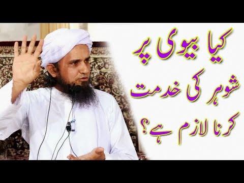 Kiya Biwi Par Shohar Ki Khidmat Karna Lazim Hain? Mufti Tariq Masood