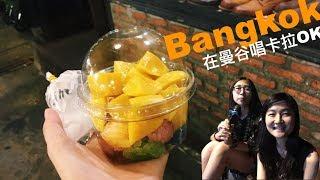 Vlog in Bangkok #2,在曼谷唱 KTV!中文歌超多 Chieny Sun
