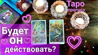 Таро прогноз Будет он действовать Как? Его планы? Гадание онлайн tarot