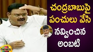 Ambati Rambabu Satirical Punches On Chandrababu Naidu | AP Assembly Session 2019 | Mango News