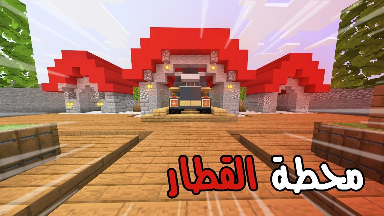 لافا كرافت :  بناء محطة القطار الاسطوريية !! 🚂| LavaCraft#8