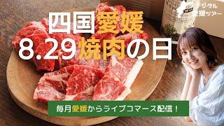 #愛媛ゆうぼく★8・29「焼き肉の日」今年はおうちでデジタル愛媛ツアー《四国愛媛》