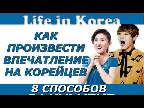 знакомства корейцев