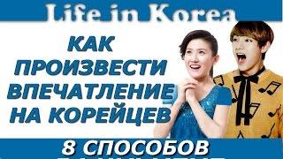 8 способов произвести впечатление на корейцев