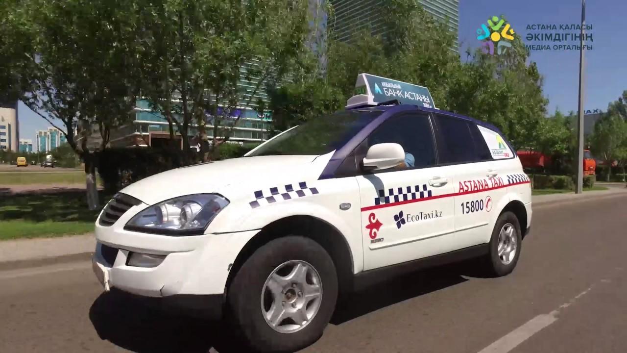 службы такси астана