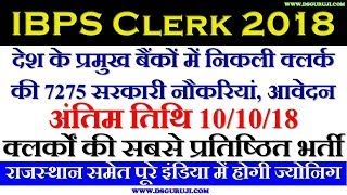 क्लर्कों की बम्पर भर्ती IBPS CRP CLERKS RECRUITMENT IBPS Clerk 2018 Notification Out for 7275 Posts