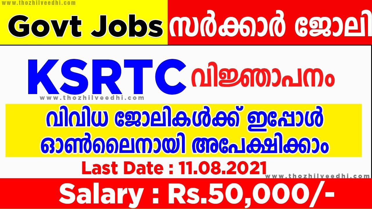 KSRTC പുതിയ വിജ്ഞാപനം - 50,000 വരെ ശമ്പളം | Online ആയി അപേക്ഷിക്കാം | KSRTC Recruitment 2021