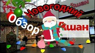 видео Подбор сладких подарков на новый год