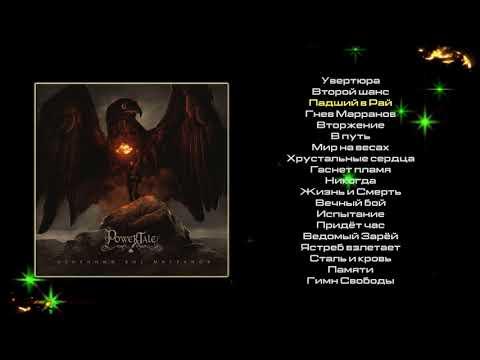 Power Tale - Огненный Бог Марранов (метал-опера)