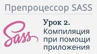 Урок 2. Препроцессор Sass. Компиляция при помощи приложения