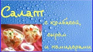 рецепты вкусных салатов  Салат с колбасой, сыром и помидорами