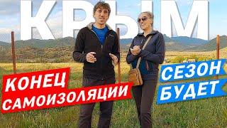 В КРЫМУ СНЯТ РЕЖИМ САМОИЗОЛЯЦИИ !! | Отдых в Крыму ЧТО БУДЕТ С СЕЗОНОМ 2020??