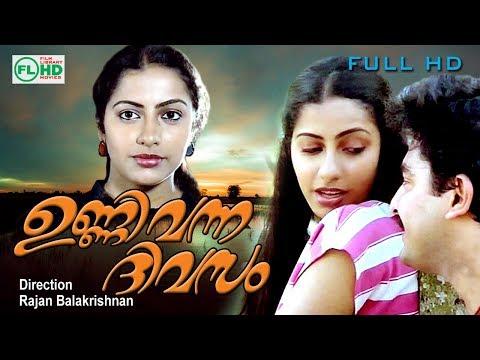Malayalam full movie   super hit Cimema   Unni vanna divasam   Ft: Rajkumar   Suhasini others