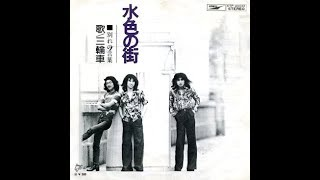 三輪車 『水色の街』 1974年