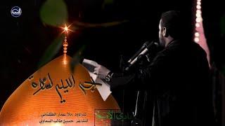اجه الليلة لسامرا | الملا عمار الكناني - 2021
