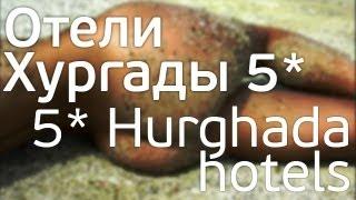 Отели Хургады 5*(Отели Египет Хургада на видео и в каталоге отелей angelonyx http://angelonyx.com/link/ Harmony Makadi Bay роскошный отельный компл..., 2013-08-09T05:15:48.000Z)