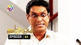 Kotipathiyo Episode 93 කෝටිපතියෝ  | සතියේ දිනවල රාත්රී  9.00 ට . . . Thumbnail