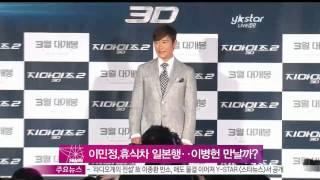 [Y-STAR] Lee Minjung goes to Japan to meet his lover Lee Byungheon? (이민정, 휴식차 일본행 연인 이병헌과 만나나)