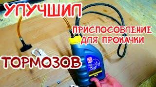 улучшил приспособление для прокачки тормозов, заменил жидкость сцепления и прокачал нива шевроле