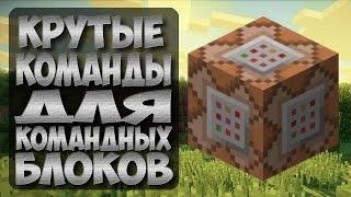 Крутые команды для командных блоков. Minecraft.