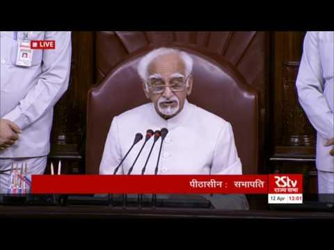 Valedictory remarks by the Chairman of Rajya Sabha | April, 12 2017