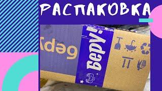 Распаковка посылок Беру Крутые товары для дома Халявный парфюм Уход за волосами Вкусняшки