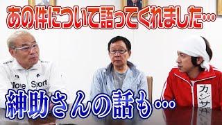 【奇跡】オール阪神・巨人師匠が部屋へ来て下さいました