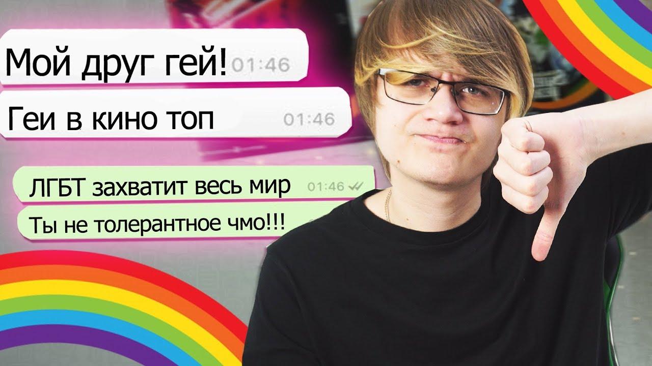 БЕСИТ ЛГБТ СООБЩЕСТВО! (ДАВНО ХОТЕЛ ВЫСКАЗАТЬСЯ!)