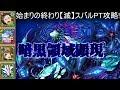 【サモンズボード】始まりの終わり【滅】スバルPT攻略!【てすたー実況】