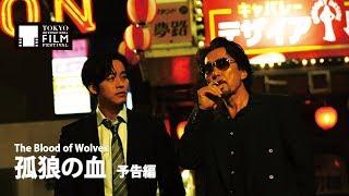 第31回東京国際映画祭 Japan Now 上映作品 『孤狼の血』 監督:白石和彌...