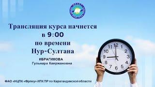 Прямая трансляция пользователя Гульнара Ибрагимова 01 07 2020