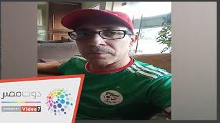 مشجع جزائري يوجه رسالة للجماهير المصرية.. فماذا قال؟
